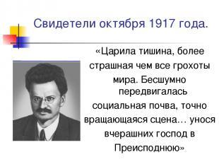 Свидетели октября 1917 года. «Царила тишина, более страшная чем все грохоты мира