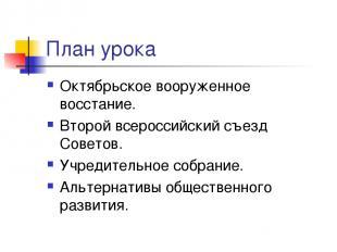 План урока Октябрьское вооруженное восстание. Второй всероссийский съезд Советов