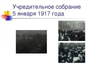Учредительное собрание 5 января 1917 года