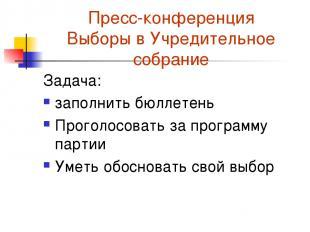 Пресс-конференция Выборы в Учредительное собрание Задача: заполнить бюллетень Пр