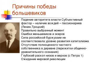 Причины победы большевиков Падение авторитета власти Субъективный фактор – налич