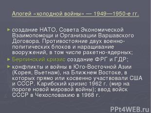 Апогей «холодной войны» — 1949—1950-е гг. создание НАТО, Совета Экономической Вз