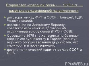 Второй этап «холодной войны» — 1970-е гг. — разрядка международной напряженности