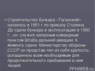 Строительство бункера «Таганский» началось в 1951 г по приказу Сталина. До сдачи