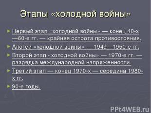 Этапы «холодной войны» Первый этап «холодной войны» — конец 40-х—60-е гг. — край