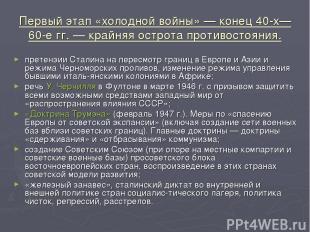 Первый этап «холодной войны» — конец 40-х—60-е гг. — крайняя острота противостоя