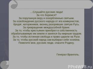 …Слушайте русские люди! За что боремся? За поруганную веру и оскорбленные святын