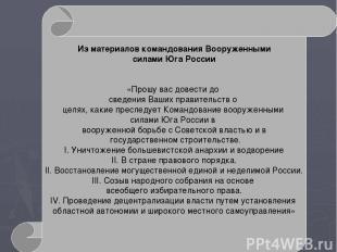 Из материалов командования Вооруженными силами Юга России «Прошу вас довести до