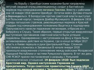 На борьбу с Оренбургскими казаками были направлены летучий сводный отряд революц