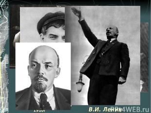 Николай II с семьей В.И. Ленин с И.В. Сталиным В.И. Ленин около 1910г В.И. Ленин