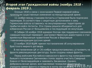 Второй этап Гражданской войны (ноябрь 1918 - февраль 1919 ). Осенью 1918 в связи