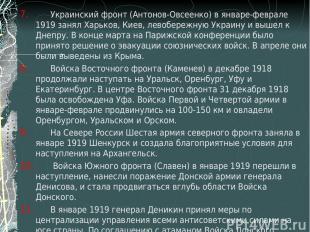 Украинский фронт (Антонов-Овсеенко) в январе-феврале 1919 занял Харьков, Киев, л