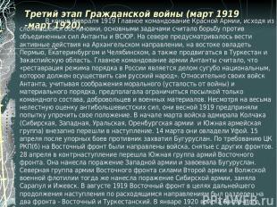 Третий этап Гражданской войны (март 1919 -март 1920). В конце февраля 1919 Главн