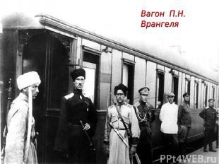 Пётр Николаевич Врангель (1878-1928 гг.) Михаил Васильевич Фрунзе (1885-1925 гг.