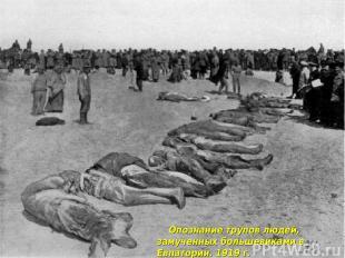 Опознание трупов людей, замученных большевиками в Евпатории. 1919 г. Опознание т