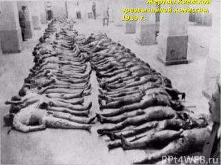 Жертвы Киевской чрезвычайной комиссии. 1919 г.