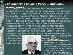 Гражданская война в России: причины, этапы, итоги. Говоря о Гражданской войне в