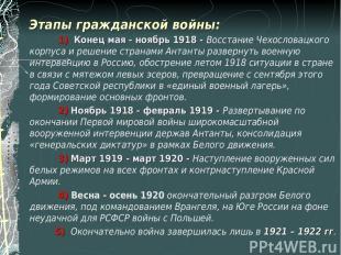 Этапы гражданской войны:  1) Конец мая - ноябрь 1918 - Восстание Чехословацкого