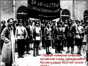 Первый коммунистический китайский отряд, сражавшийся в России в рядах Красной ар