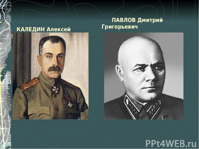КАЛЕДИН Алексей Максимович (1861-1918 гг.) ПАВЛОВ Дмитрий Григорьевич (1897-1941 гг.)
