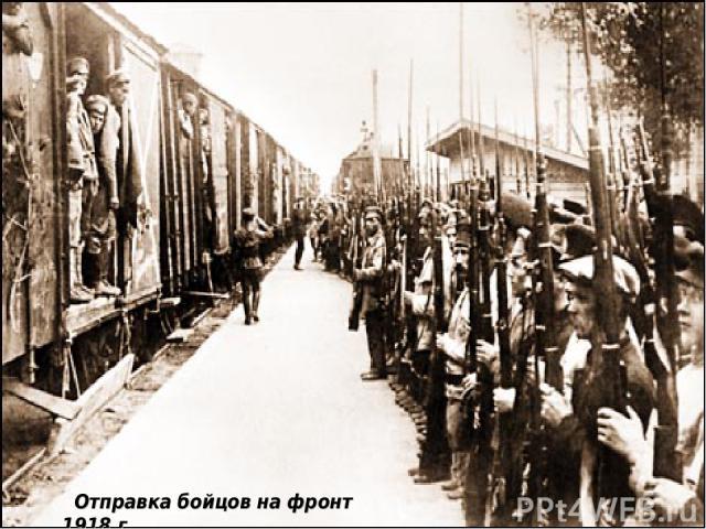 Отправка бойцов на фронт 1918 г.