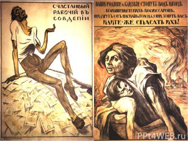 Плакаты времен Гражданской войны 1917-1920 гг.