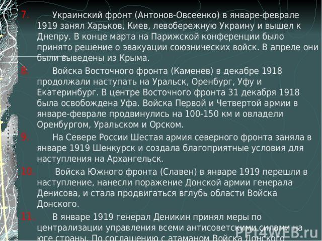 Украинский фронт (Антонов-Овсеенко) в январе-феврале 1919 занял Харьков, Киев, левобережную Украину и вышел к Днепру. В конце марта на Парижской конференции было принято решение о эвакуации союзнических войск. В апреле они были выведены из Крыма. Во…