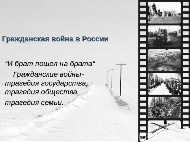 """""""И брат пошел на брата"""" Гражданские войны- трагедия государства, трагедия общества, трагедия семьи. Гражданская война в России"""