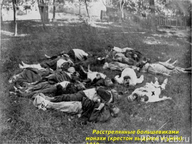 Расстрелянные большевиками монахи (крестом выделен игумен). 1919 г.