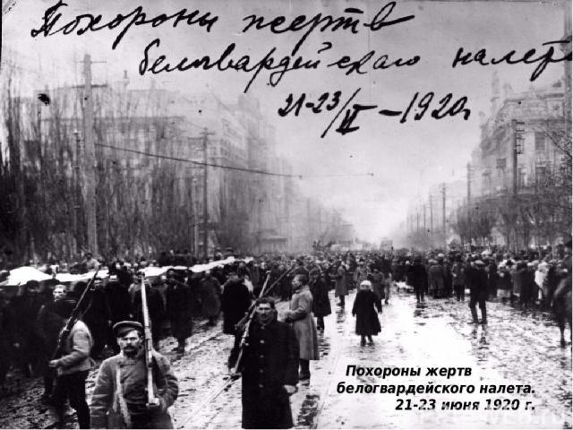 Похороны жертв белогвардейского налета. 21-23 июня 1920 г.