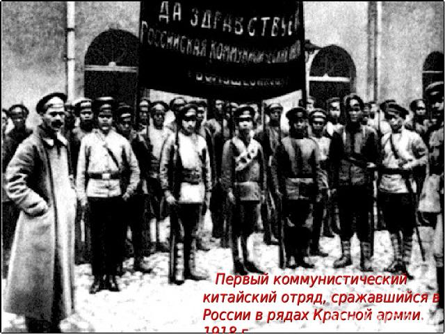 Первый коммунистический китайский отряд, сражавшийся в России в рядах Красной армии. 1918 г.