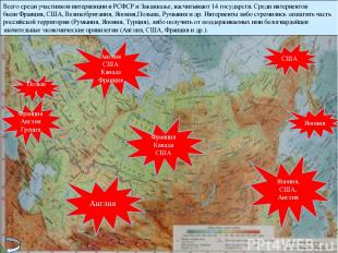 Всего среди участников интервенции вРСФСРиЗакавказье, насчитывают 14 государс