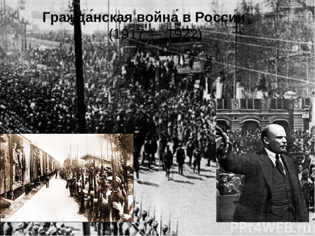 Гражда нская война в Росси и (1917 — 1922)