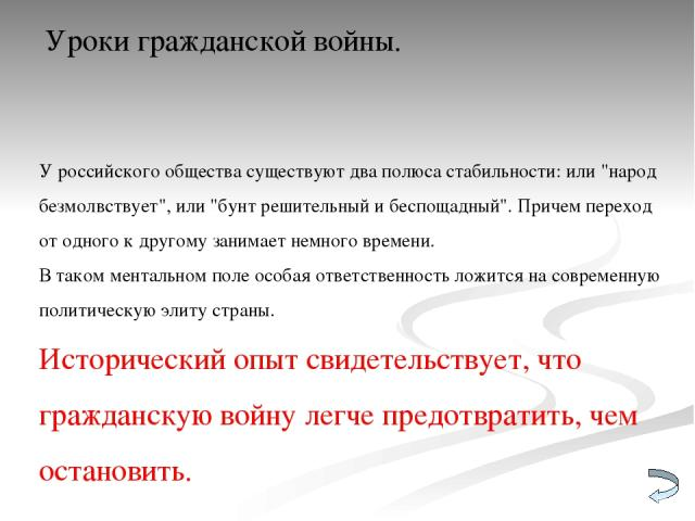 Уроки гражданской войны. У российского общества существуют два полюса стабильности: или