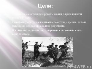 Цели: Обобщить и систематизировать знания о гражданской войне в России. Развиват