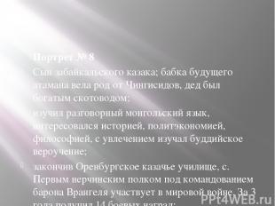 Портрет № 8 Сын забайкальского казака; бабка будущего атамана вела род от Чингис
