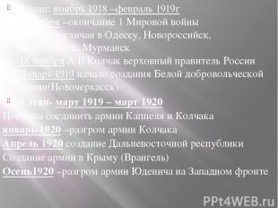 2 этап: ноябрь 1918 –февраль 1919г 9 ноября –окончание 1 Мировой войны Десант ан
