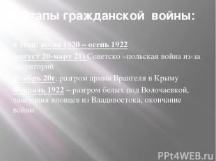 Этапы гражданской войны: 4 этап: весна 1920 – осень 1922 (август 20-март 21) Сов