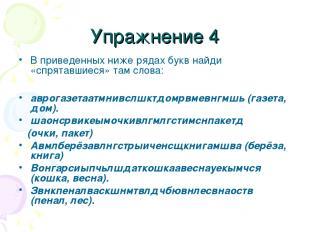 Упражнение 4 В приведенных ниже рядах букв найди «спрятавшиеся» там слова: аврог