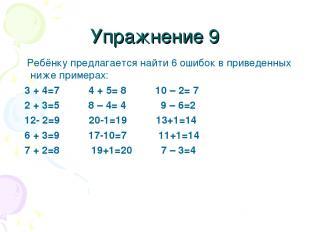 Упражнение 9 Ребёнку предлагается найти 6 ошибок в приведенных ниже примерах: 3