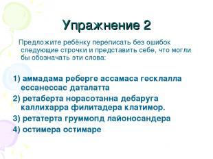 Упражнение 2 Предложите ребёнку переписать без ошибок следующие строчки и предст