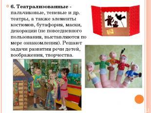 6. Театрализованные - пальчиковые, теневые и др. театры, а также элементы костюм