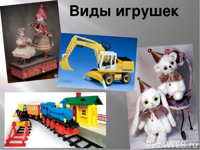 Виды игрушек