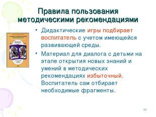 * Правила пользования методическими рекомендациями Дидактические игры подбирает