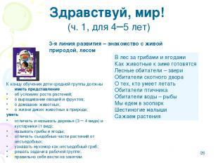 * Здравствуй, мир! (ч.1, для 4–5 лет) 3-я линия развития – знакомство с живой п