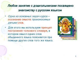 * Любое занятие с дошкольниками посвящено знакомству с русским языком Одна из ос