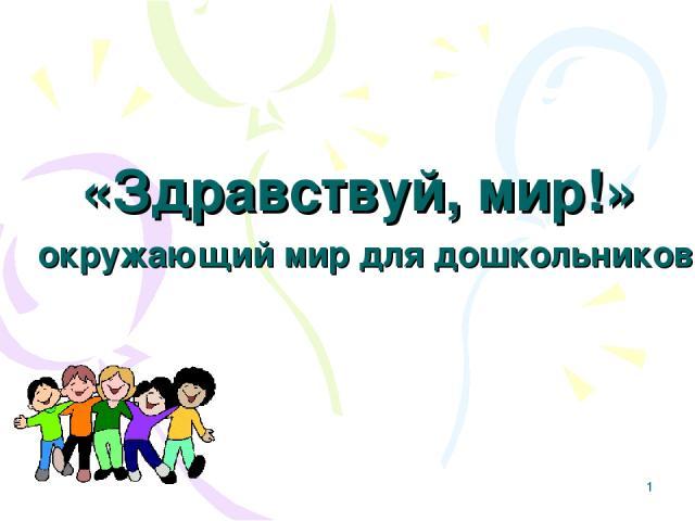 * «Здравствуй, мир!» окружающий мир для дошкольников