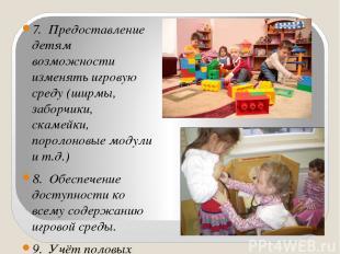 7. Предоставление детям возможности изменять игровую среду (ширмы, заборчики, ск