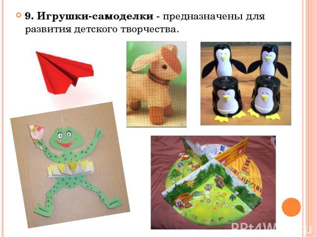 9. Игрушки-самоделки - предназначены для развития детского творчества.