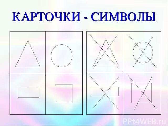 КАРТОЧКИ - СИМВОЛЫ